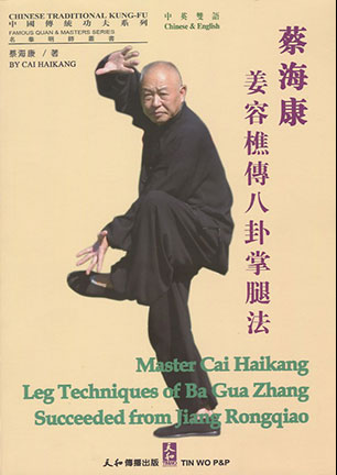 Cai Haikang Bagua Legs