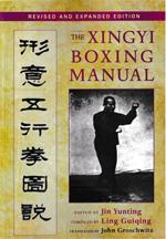 Xing Yi Boxing Manual