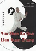 Sun Zhi Jun's Cheng style Bagua Zhang @plumpub.com