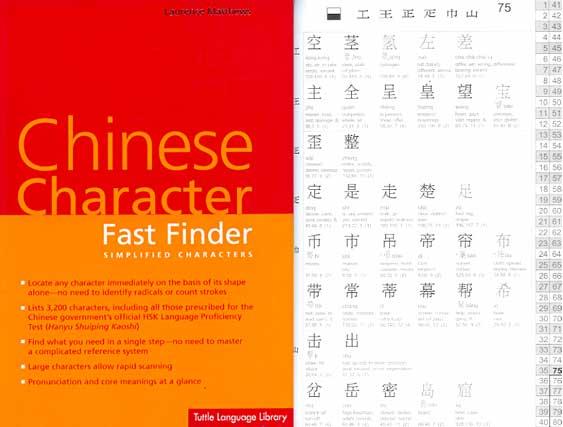 Chinese Language aids