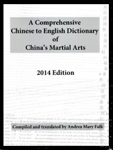 Dictionary of Chinese Martial Arts