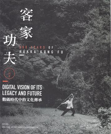 Hakka Kung Fu book