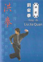 Liu Family Boxing