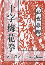 Hung Gar Books
