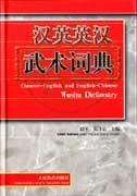 Chinese English Wushu Dictionary @plumpub.com