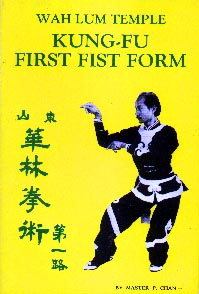 Wah Lum Kung Fu first form