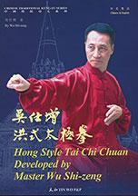 Hong Style Tai Ji Quan