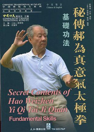 Hao Style Tai Ji Quan