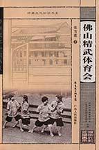 FuShan Ching Wu Athletic Club @plumpub.com