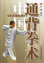 Tong Bei White Ape Kung Fu
