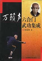 Wan Lai Sheng Kung Fu Six Harmony Boxing LiuHe Quan @plumpub.com