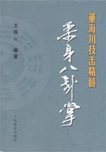Wei Shu Ren teaches Yang style Tai Chi @ plumpub.com