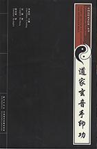 Daoist Meditative Hand Positions @plumpub.com