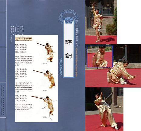 Drunken Sword Kung Fu