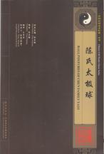 Chen Tai Chi Weapons