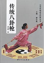 Cheng Bagua Spear @plumpub.com