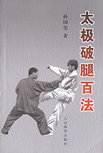 Tai CHi book in chinese