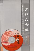 Shaolin 6 Harmony Partner Staff