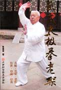 Tai Chi Chen Style with Ma Hong