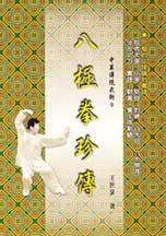 Chinese Kung Fu books