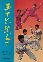 Emei Kung Fu Closing Hands at plumpub.coom