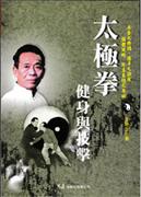 Wu style Tai Chi