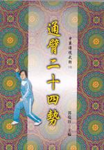 Tong Bei