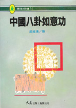 Bagua Zhang and Xingyi Quan