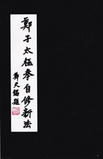 Zheng Man Ching's Tai Chi