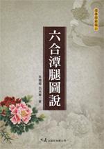 6 Harmony Tan Tui