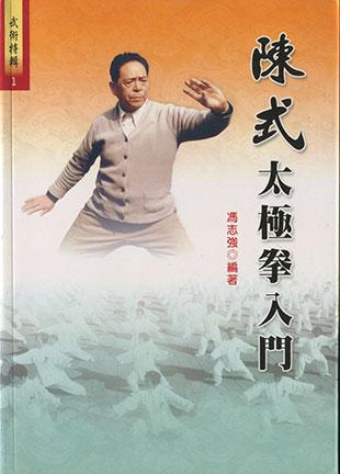 Feng Zhi Qiang