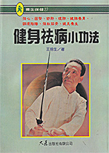 Wang Pei Sheng Health Exercises @plumpub.com