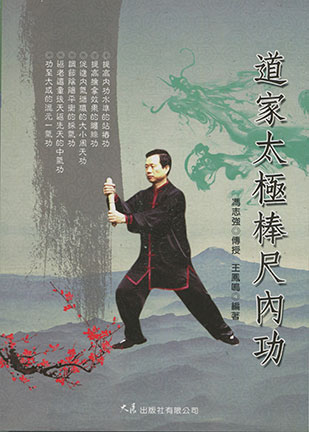 Tai Chi Ruler Bang