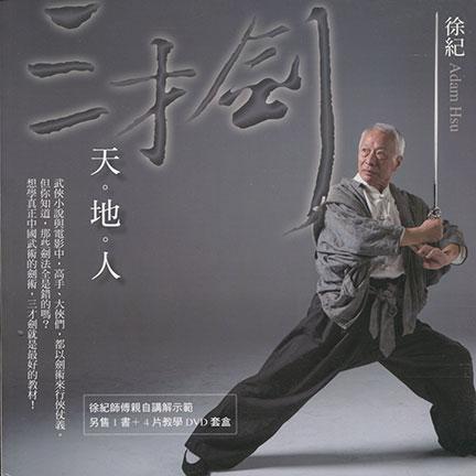 Adam Hsu San Cai Sword