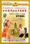 Shaolin Kung Fu flail vs. spear two man set