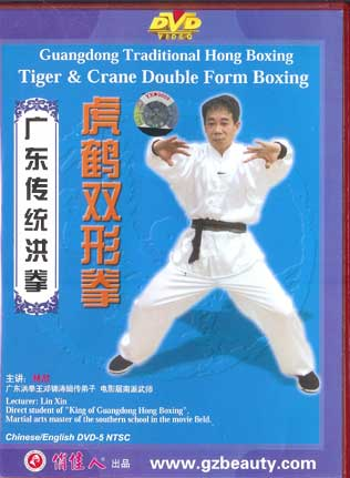 Dvd hung gar kung fu 11494 tiger and crane double form fandeluxe Choice Image
