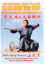 Tai Chi Short Whip Stick 2