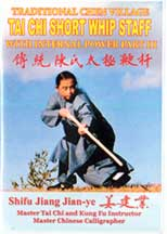Tai Chi Short Whip Stick 3