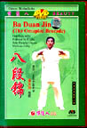 Eight Pieces of Brocade Ba Duan Jin Qigong
