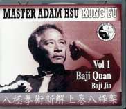 Adam Hsu Baji Quan