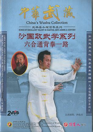 Sha Guo Zheng Liu He Tong Bei