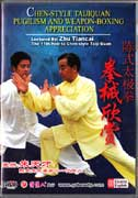 Chen Taiji with Zhu Tian Cai Survey