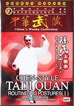 Chen Taijiquan with Ma Hong