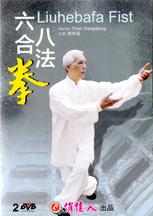 Liuhebafa DVD Kung Fu