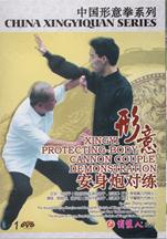 Xing Yi Duet Fist