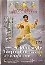 Chen Taiji with Zhu Tian Cai Essentials