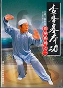 Cha style Muslim Kung Fu at plumpub.com