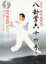 Gao JiWu Bagua Zhang DVDs @plumpub.com