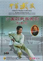Sha style Xing Yi sword @plumpub.com