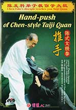 Chen Push Hands Tai Chi fro Plum Publications